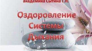 Оздоровление системы дыхания  Настрой Сытина Г Н