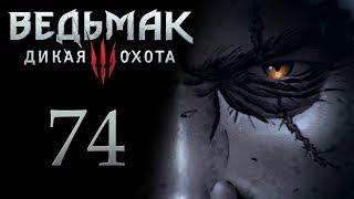 Ведьмак 3 прохождение игры на русском - Сиги Ройвен [#74]
