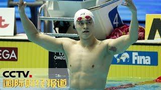[国际财经报道]孙杨400米自由泳实现世锦赛四连冠| CCTV财经