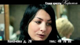 видео Студия красоты «Caramel»