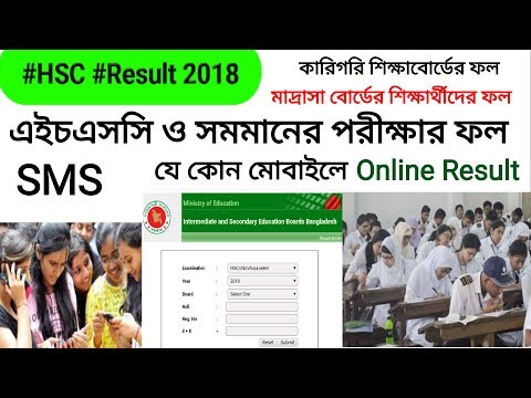 HSC Result 2018 Bangla   Technical Education Board   Madrasa Board Result, how to know