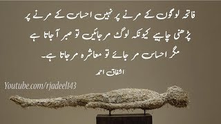 Life changing urdu quotes|heart touching urdu quotes|Motivational  Quotations|Adeel Hassan|Quotes|