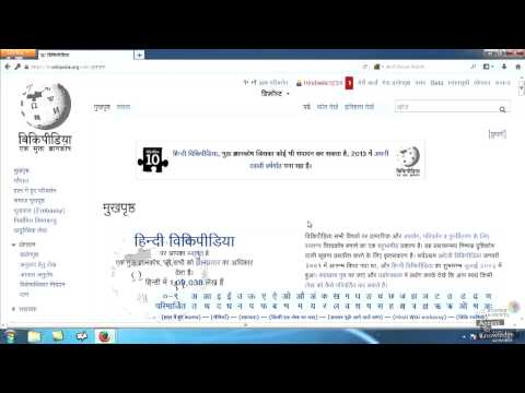 Lesson 2: How to write in Hindi Wikipedia