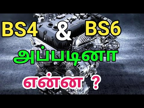 Download Difference between Bs4 engine and Bs6 engine in Tamil|Tamil i