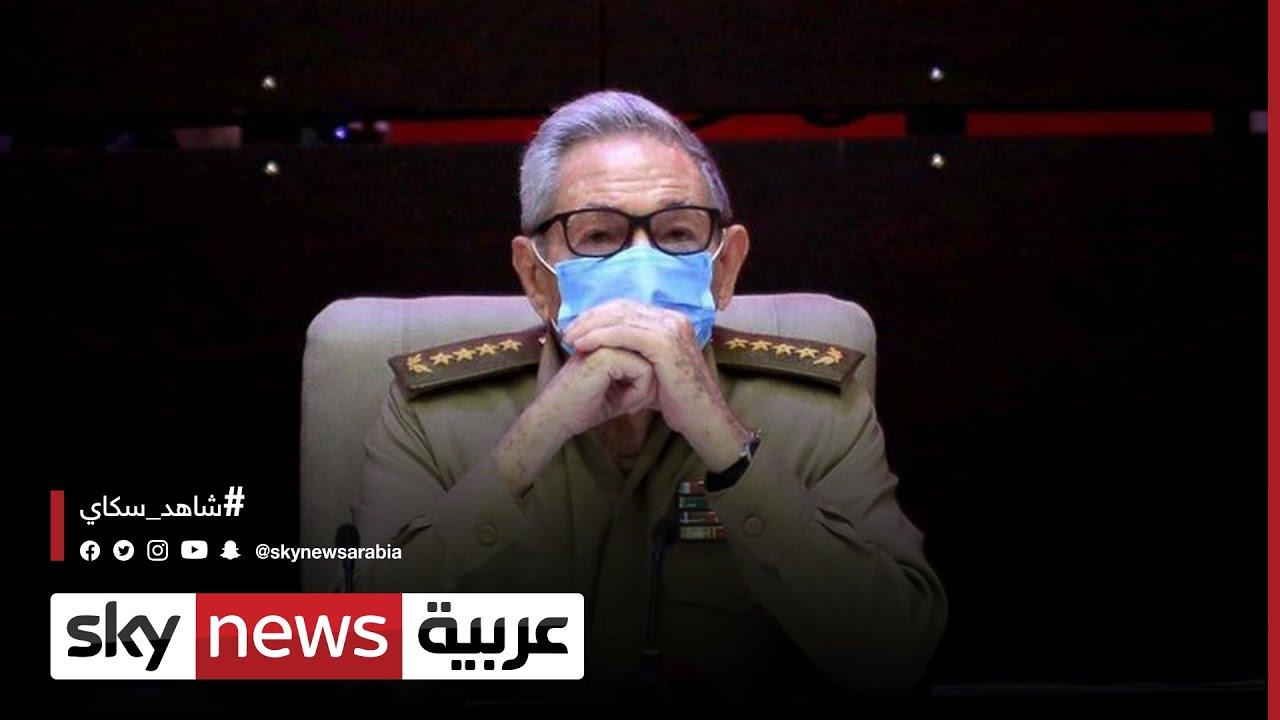 كوبا.. راؤول كاسترو يستعد لإعلان التنحي من رئاسة الحزب الشيوعي  - 22:58-2021 / 4 / 17