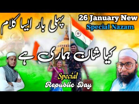 26-january-nazam-2021- -beautiful-26-january-tarana- -qari-qasid-&-hafiz-mujammil- -26-january-song