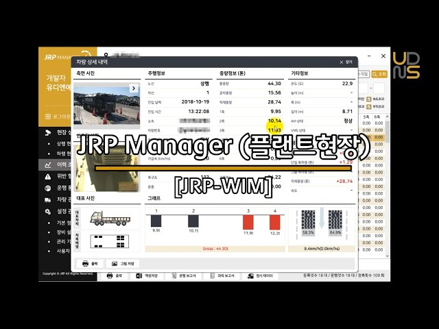"""■ 주식회사 유디엔에스 """"JRP-WIM"""" 시스템  """"JrpManager""""는 사용자 PC에 설치되어 인터넷만 연결되면 어느 장소에서든 JRP-WIM scale로부터 측정된 결과를 확인할 수 있습니다.  플랜트 혹은 건설현장 중차량 중량 정보관리시스템에 적용되어 현장으로 입고 혹은 출고되는 골재, 토사 등의 적재량을 무정차 측정용도로 사용되고 있으며, 실시간 현장 모니터링 및 소속별 차량들의 운행 횟수, 차량별 적재 중량 파악 등 운행 이력 관리 체계를 제공합니다.  www.udnsk.com udnsk@udnsk.com +82-31-525-3900"""