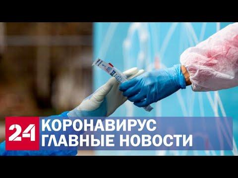 Коронавирус. Ситуация в России и мире. Тестирование на антитела и разработка препарата от COVID-19