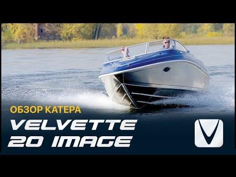 Обзор моторного катера Velvette 20 IMAGE