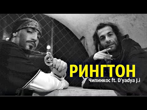 Чипинкос Ft. D'yadya J.i - Рингтон (Official Music Video)
