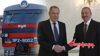 «Զանգեզուրում երկաթգիծը կկառուցվի» Ադրբեջանն ակնկալում է ՌԴ ի աջակցությունը