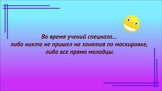 Во время учений спецназа.../ Юмор / АНЕКДОТЫ /
