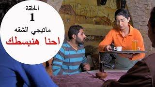 ماتيجي الشقه احنا هنبسطك - واحنا ال3 بس متقلقيش - شوف اللي حصل