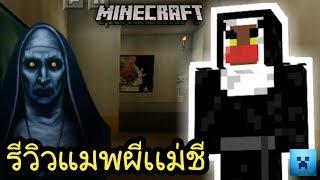 มายคราฟ : รีวิวแมพผีเเม่ชีสุดหลอน + สอนเล่น (Minecraft Evil Nun Map)