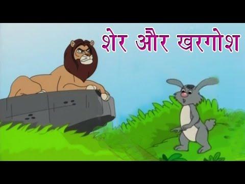 Panchtantra Ki Kahaniyan | The Lion And The Rabbit | शेर और खरगोश | Kids Hindi Story