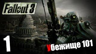 Поиграем в Fallout 3 1 - Убежище 101