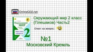 Задание 1 Московский Кремль - Окружающий мир 2 класс (Плешаков А.А.) 2 часть