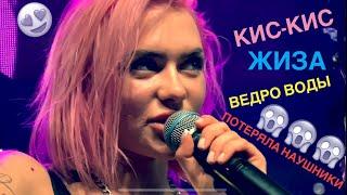 Кис-Кис - Жиза Live 2020, Алина Олешева упала в ведро с водой и потеряла свои наушники (мониторы) cмотреть видео онлайн бесплатно в высоком качестве - HDVIDEO