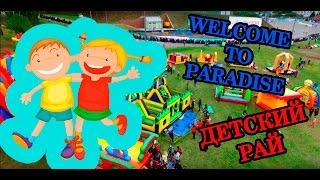#FunnySport - Гигантский детский парк развлечений