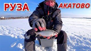 Рыбалка на Рузском водохранилище Акатово февраль2021