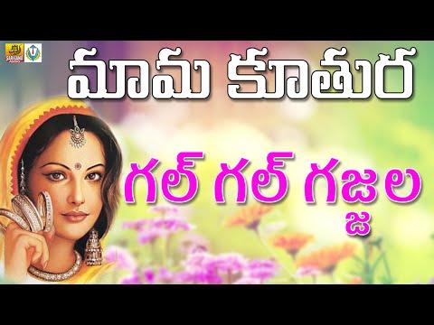 Gal gal gajjala| Singer Anil | Telugu Janapada | Telangana Folk Songs