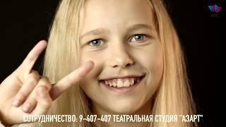 ЯРОСЛАВА ЯКУШЕВА / Актёрская визитка 2018 «АЗАРТ»