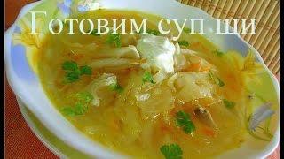 Как приготовить щи. Простой рецепт!.  cabbage soup.  How to cook soup