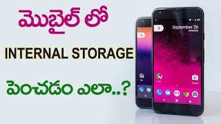 how to increase internal storage on phone | telugu | Memory | android |By Patan