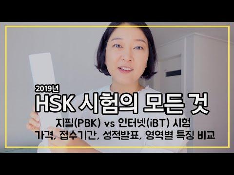 [HSK시험] 종이시험과 컴퓨터시험 5가지 비교분석! (시험팁이 있어요)