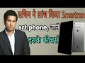 smartron.srt phone quick review: Best Indian phone | Indian Techno Guy