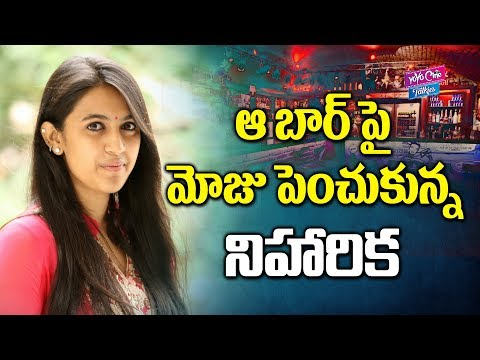 Niharika Konidela Comments Gone Viral In Social Media | Suryakantam Teaser | YOYO Cine Talkies