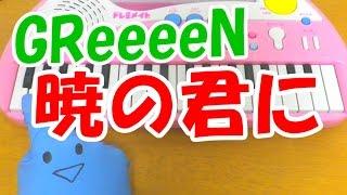 1本指ピアノ【暁の君に】GReeeeN キャリア~掟破りの警察署長~ 簡単ドレミ楽譜 初心者向け