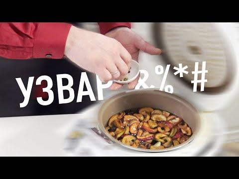 Узвар из сухофруктов в мультиварке - Рецепт со специями инжиром - как Глинтвейн