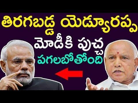 Yeddyurappa Fight Aginst Narendra Modi | Taja30