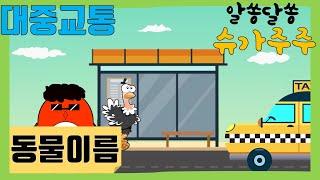 [슈가주주] 택시를 타고 동물들이 집에가요~(5)│동화…