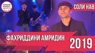 Фахриддини Амридин СОЛИ НАВИ 2019