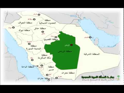 المناطق الإدارية للمملكة العربية السعودية Youtube