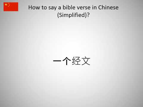 How to say a bible verse in Chinese (Simplified)?