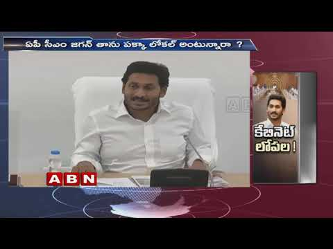 AP Government New Policy, 75% Jobs For Local Employees | AP Latest News Updates | ABN Telugu
