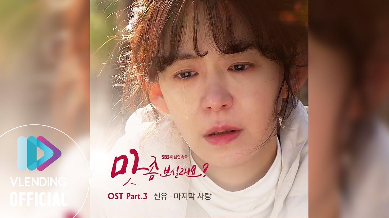[MP3] 신유 - 마지막 사랑 [맛 좀 보실래요 OST Part.3 (Want A Taste? OST Part.3)]