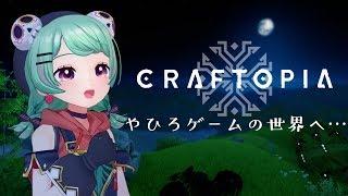 【craftopia】自分の体でゲームできるの、すごすぎない?【VRM mod】