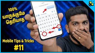 100% யாருக்குமே தெரியாத Mobile Tips & Tricks #11 in Tamil