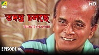 Tadanta Cholchhe | তদন্ত চলছে | Bengali TV Serial | EP - 7 | Anup Kumar, Rabi Ghosh
