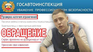 Обращение к сотрудникам ГИБДД | ИЛЬДАР АВТО ПОДБОР