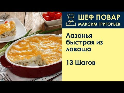 Лазанья быстрая из лаваша . Рецепт от шеф повара Максима Григорьева