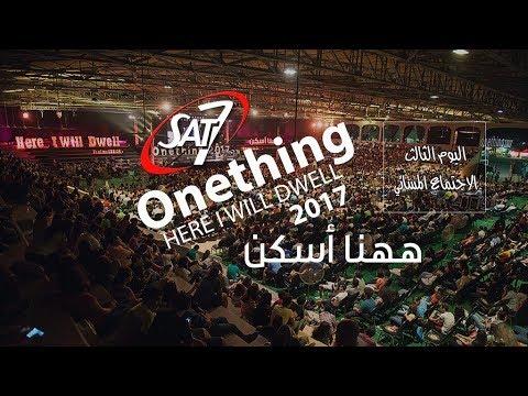 مؤتمر Onething 2017 - اليوم الثالث - الاجتماع المسائي - 23 سبتمبر 2017