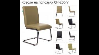 Обзор конференц-кресла для посетителей на полозьях CH-250-V