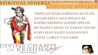 Krishna Janmashtami Bhajans Jagjit Singh I Divine Chants of Krishna I Full Audio Songs Juke Box