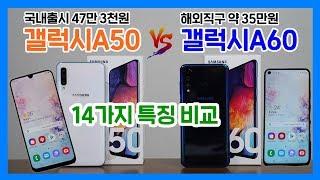 국내출시 갤럭시A50 vs 해외직구 갤럭시A60, 14가지 특징 비교