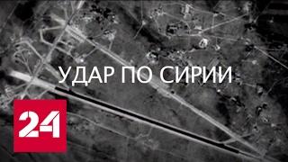 Путин считает атаку США на базу в Сирии агрессией против суверенной страны